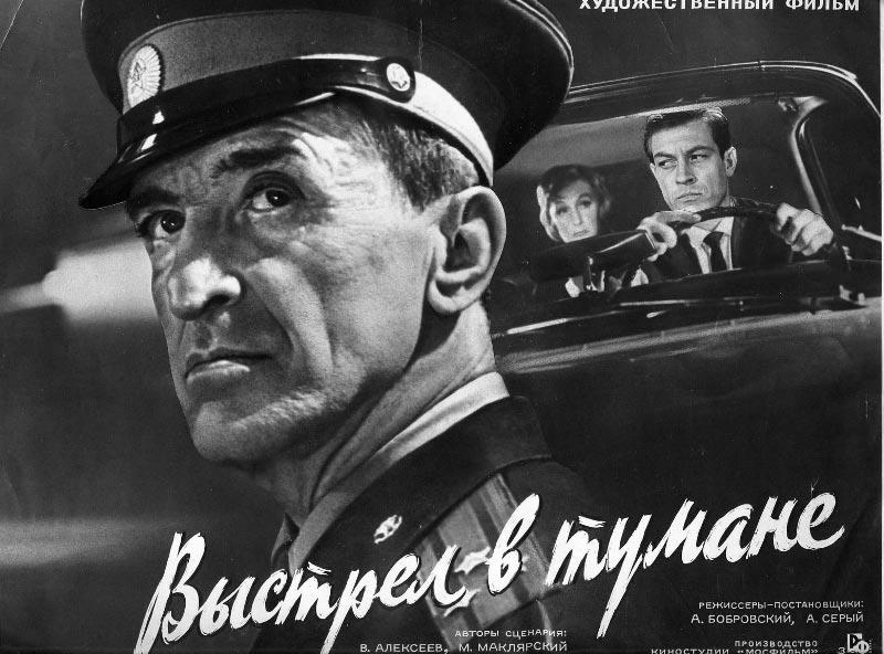 фильм советский выстрел