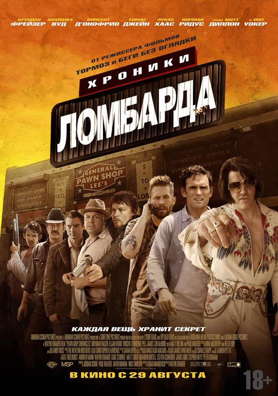 «Ломбард Смотреть Онлайн Фильм» — 2015