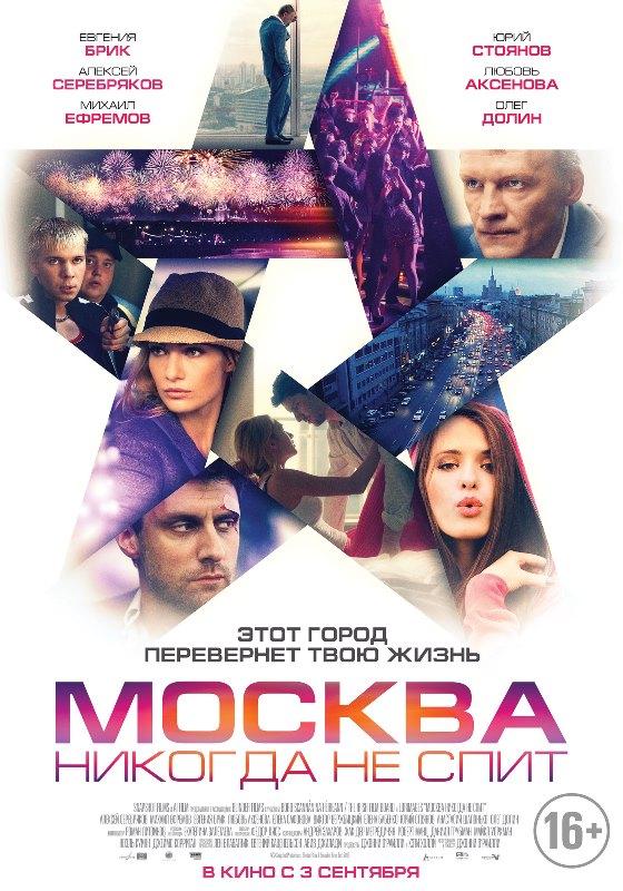 Москва никогда не спит скачать через торрент » торрент кино.