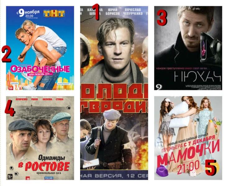русские лучшие сериалы скачать торрент