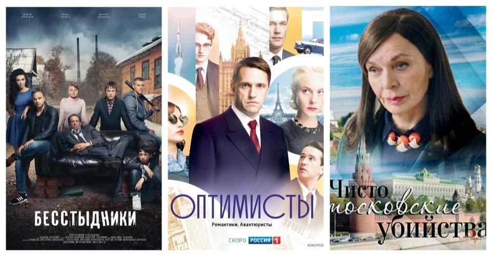 Выход русских сериалов в 2018 году список
