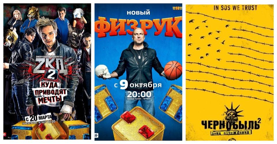 Лучшие российские сериалы 2017 года