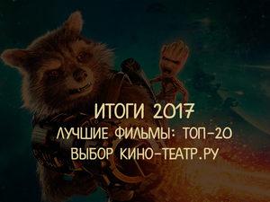 Лучшие фильмы 2017 года: ТОП-20