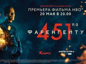 Премьера фильма «451 градус по Фаренгейту» на большом экране