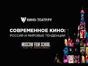 Московская школа кино снова разыгрывает бесплатное обучение