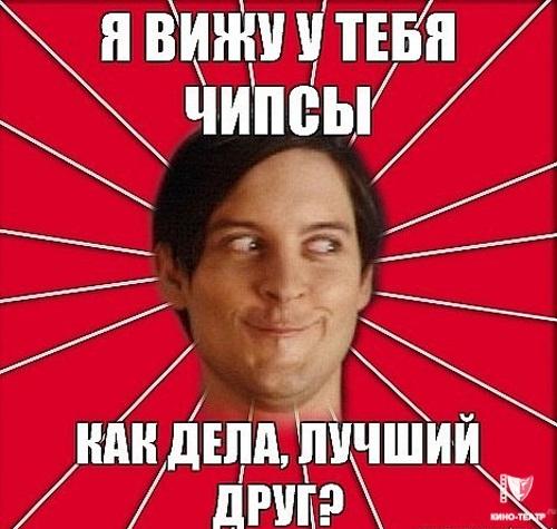 Дозорные - Мнение - 30 декабря 2013 - Топ 5 самых популярных мемов ...