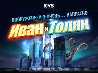 2010 год. «Иван и Толян». Начало съемок