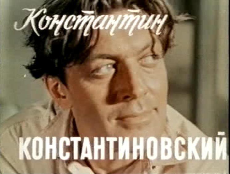 Константиновский константин александрович фото