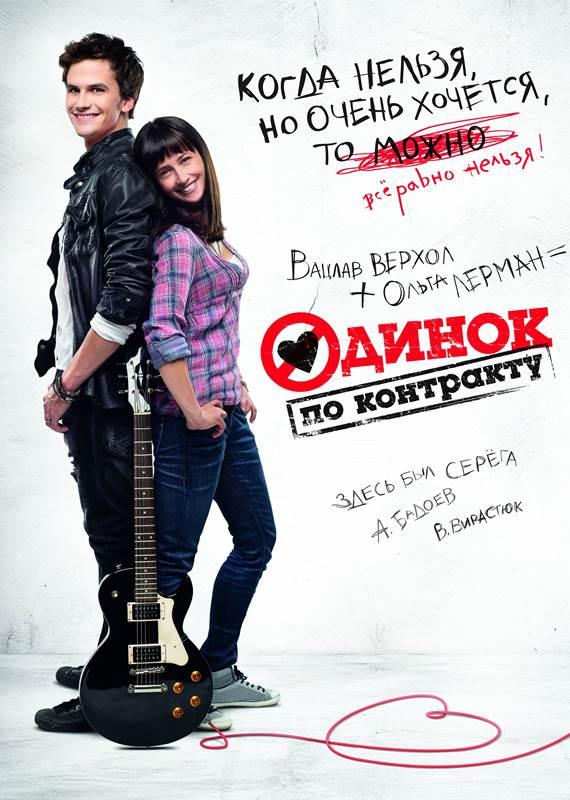 Одинок по контракту (2014) - постеры фильма - фильмы Ближнего Зарубежья в производстве - Кино-Театр.РУ