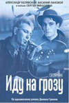 http://www.kino-teatr.ru/movie/poster/2667.jpg