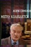 комиссар мегрэ колеблется телеспектакль термобелье