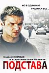 Сериал Подстава (2012) - актеры и роли - российские фильмы и ...