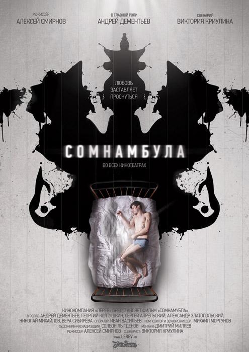 Somnambulist (2012)