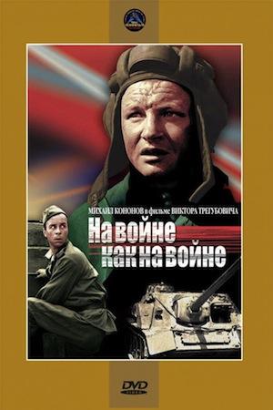 Актеры советских фильмов о войне смешарики домик у ежика