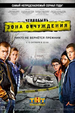 чернобыль сериал актёры фото