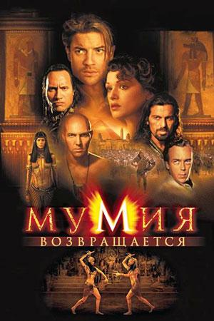 Фильм мумия 3 актеры и роли игра черепашки ниндзя большой экран