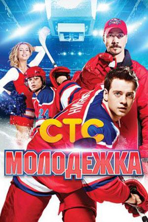 Смотреть фильмы комедии молодежки онлайн фото 239-484