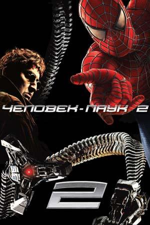 Человек паук 2 2002 актеры русские фильм владислав галкин