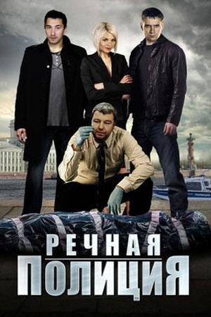 Российские сериалы про полицию 2018