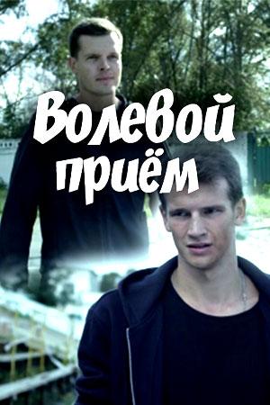 Волевой прием (2016)