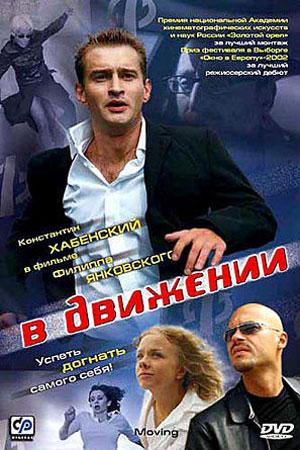 «В Движении» — 2002