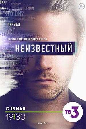 НЕИЗВЕСТНЫЙ 1-32 серия  | 2017