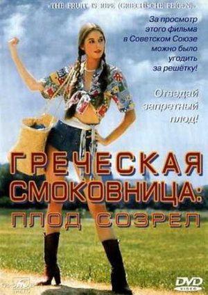 греческая смоковница фото из фильма
