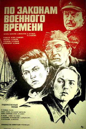 «Скачать Торрент Фильм По Законам Военного Времени» / 2014