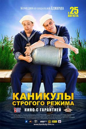 Играет фильме каникулы