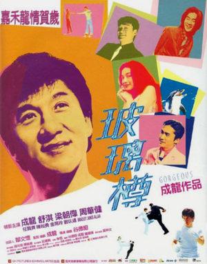 Фильм великолепный с джеки чаном актеры и роли скуби ду фильм 3 тайны начинаются