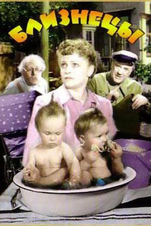 скачать близнецы 1945 торрент