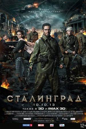 Фильм скачать сталинград