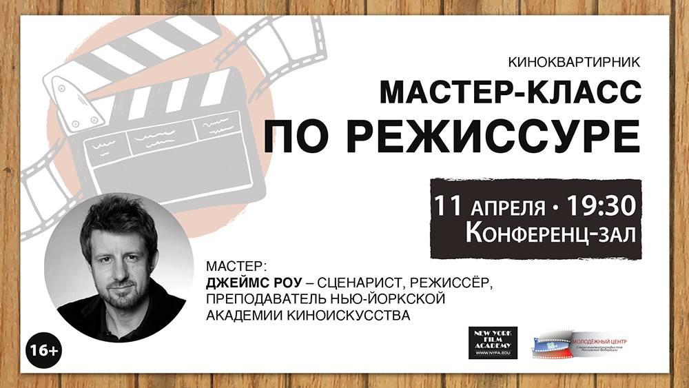 смотреть фильм В МОСКВЕ ПРОЙДЁТ МАСТЕР-КЛАСС ДЖЕЙМСА РОУ