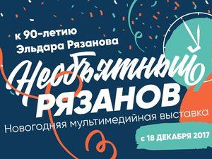 В «Новом Манеже» откроется выставка «Необъятный Рязанов»