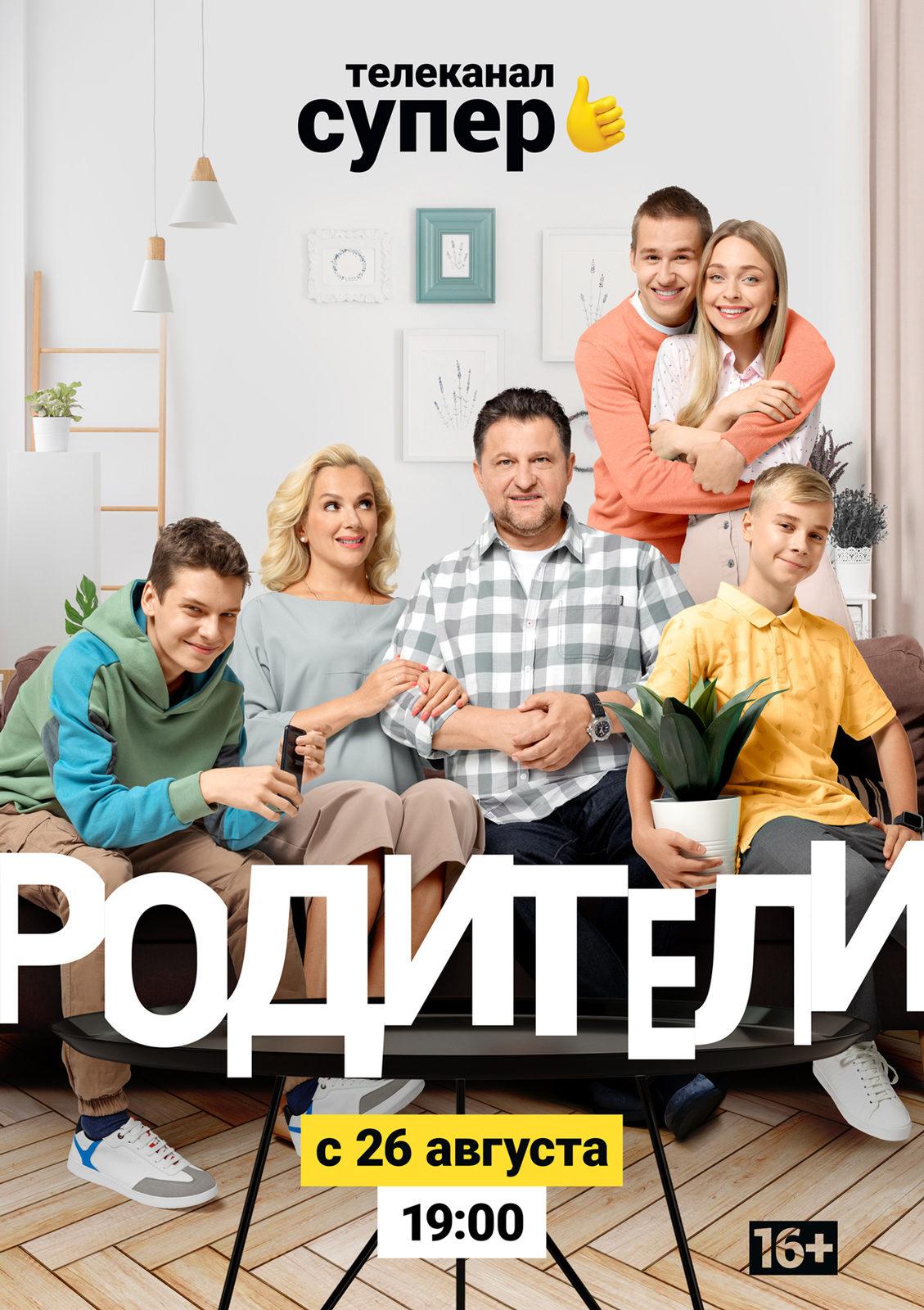 Продолжение «Родителей» с Марией Порошиной и Александром Самойленко выйдет 26 августа
