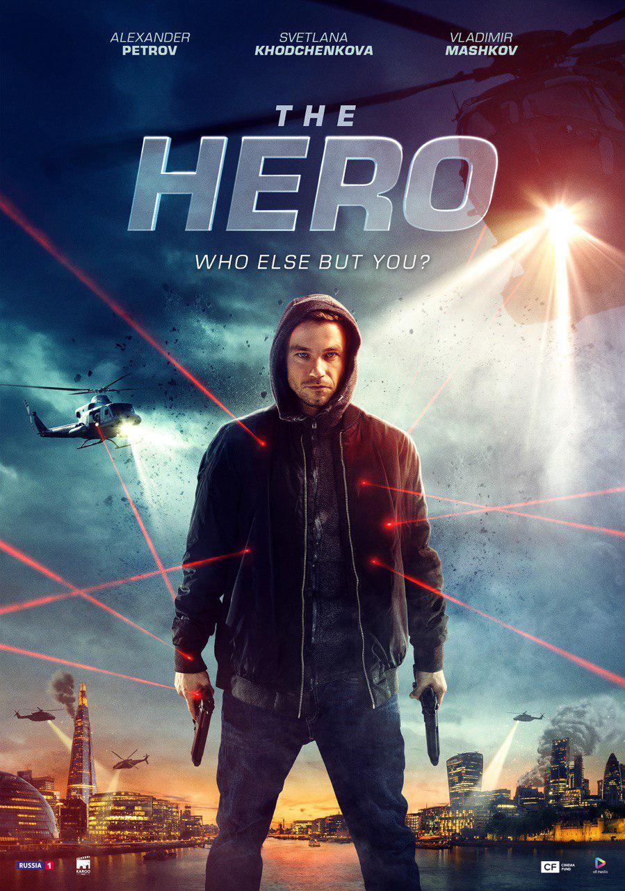 «Герой» с Александром Петровым выйдет в Германии и Великобритании