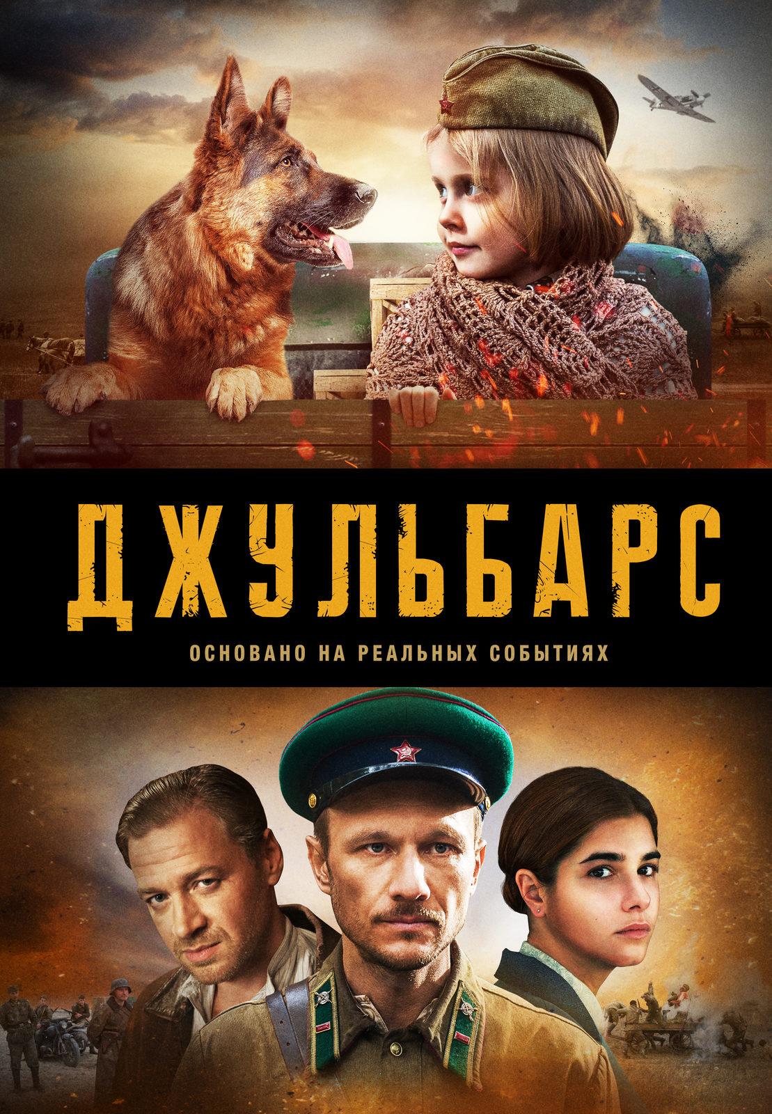 Мария Андреева отправилась в пограншколу собаководства в военной драме «Джульбарс»