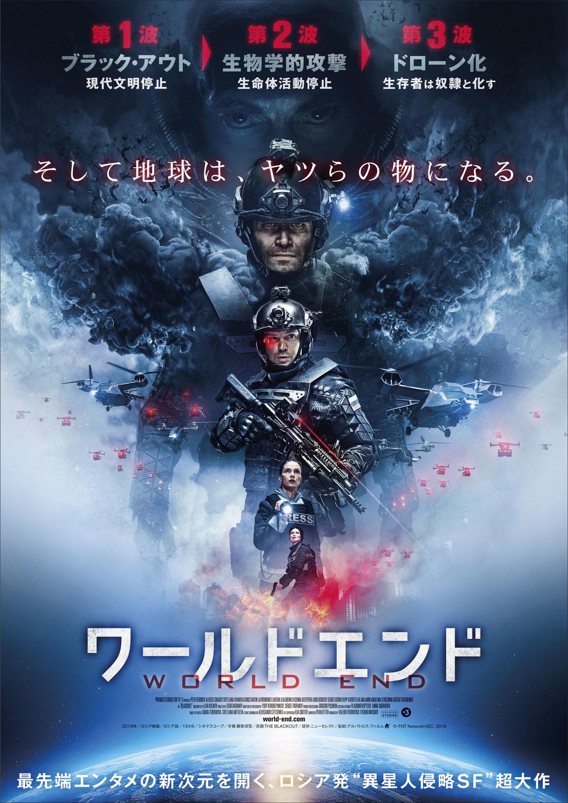 «Аванпост» выйдет в японский прокат