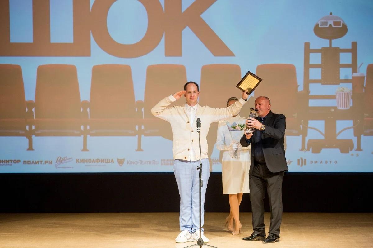 Объявлены победители фестиваля «Киношок»