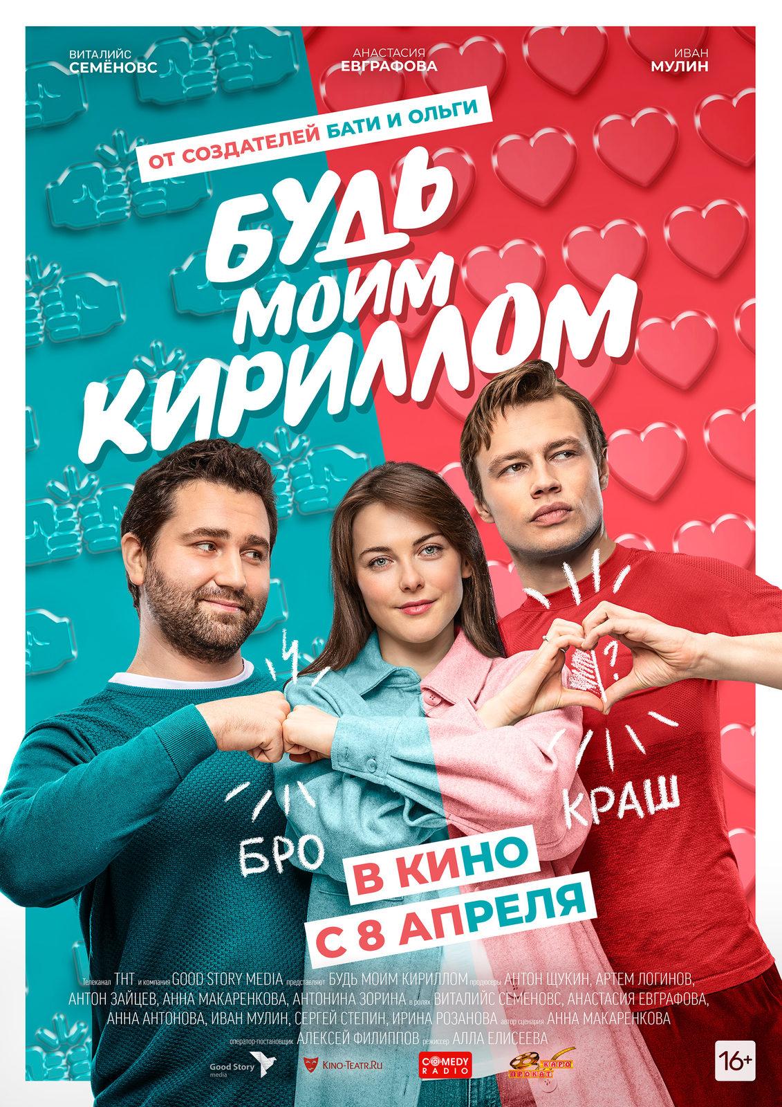 Иван Мулин стал воображаемым парнем Анастасии Евграфовой в трейлере комедии «Будь моим Кириллом»