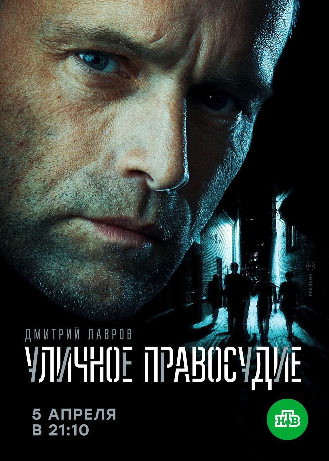 В апреле выйдет адаптация израильского сериала «Уличное правосудие» с Дмитрием Лавровым