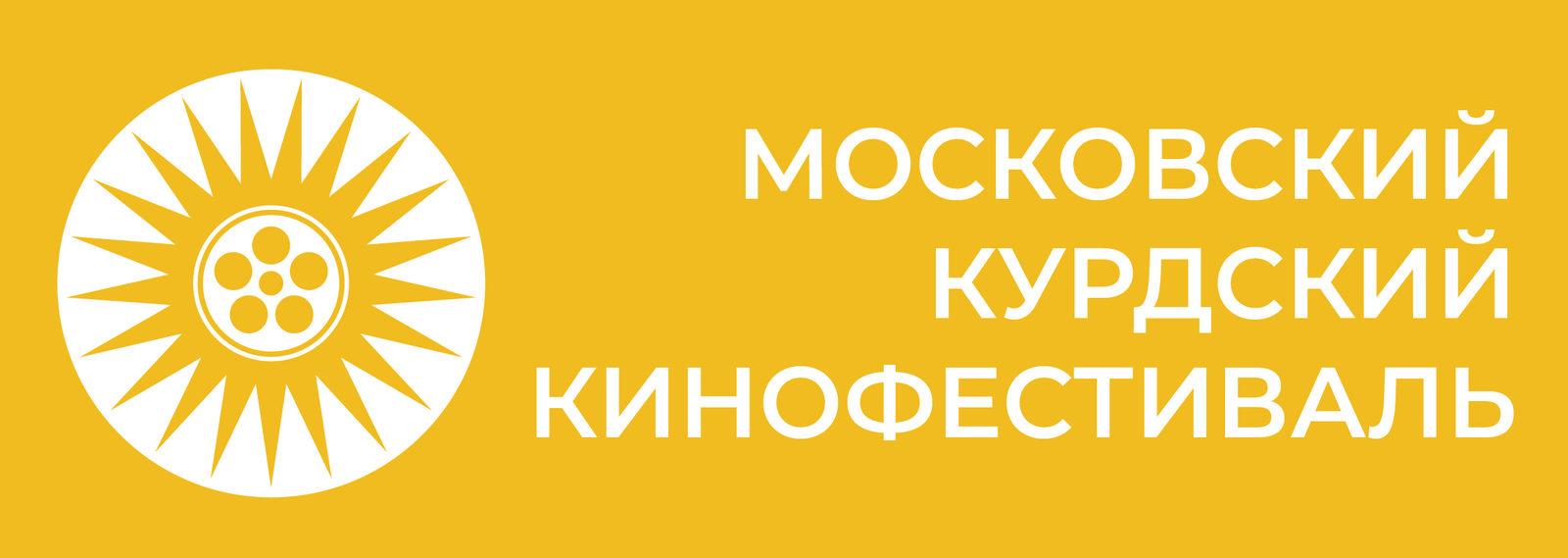 В Москве впервые пройдет Курдский кинофестиваль
