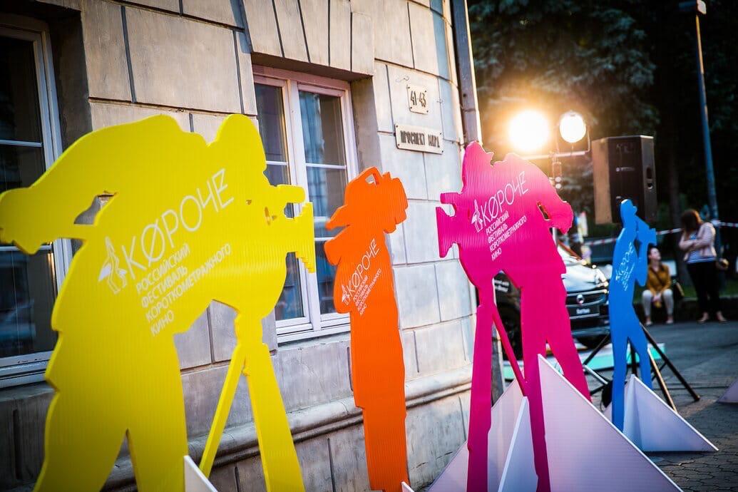 Открыт прием заявок на питчинг дебютантов в рамках фестиваля «Короче»