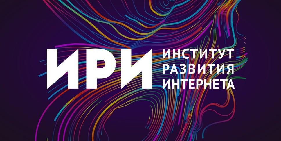 Институт развития интернета определил победителей конкурса на создание молодёжного контента