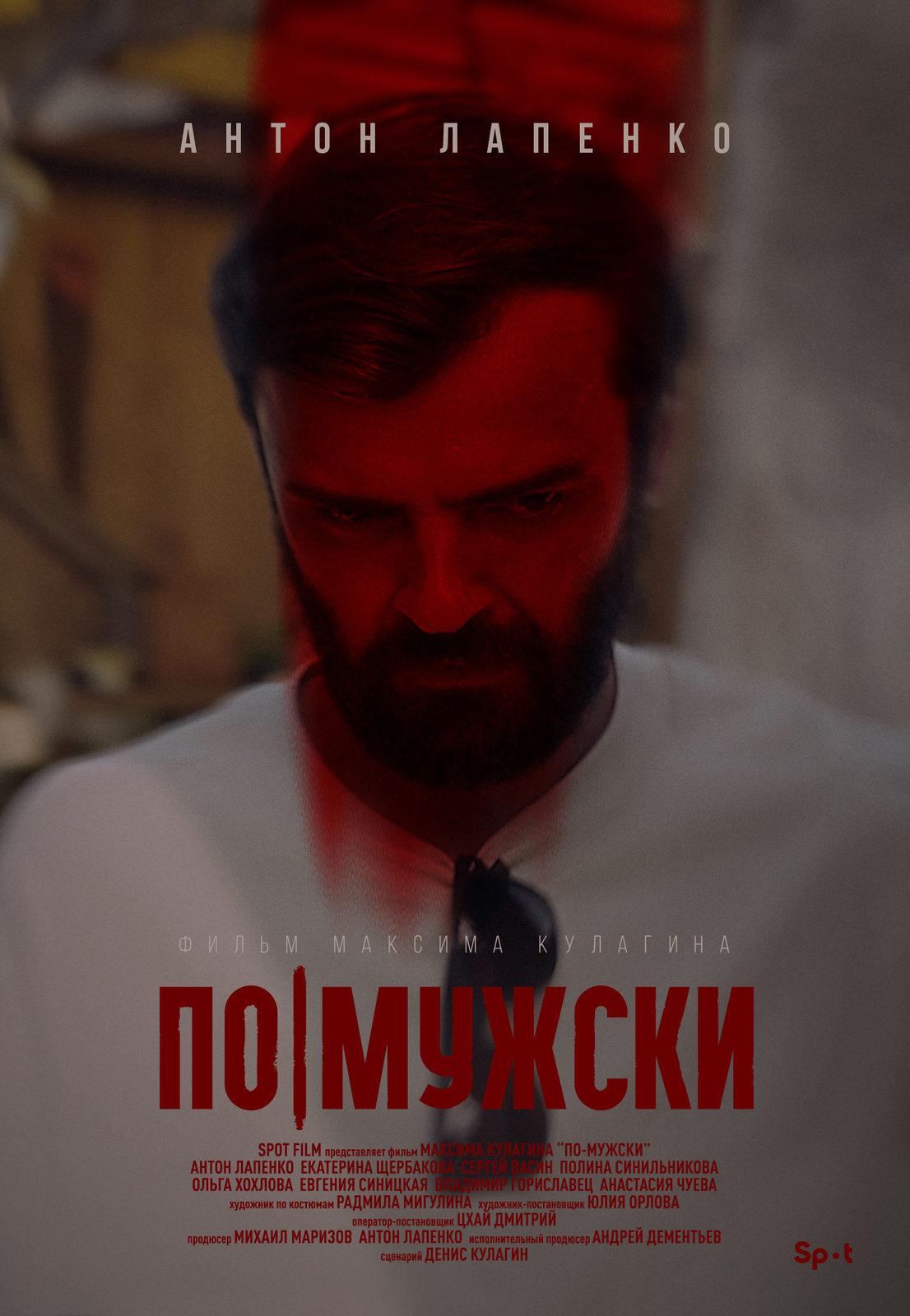 Закончились съёмки драмы «По-мужски» с Антоном Лапенко