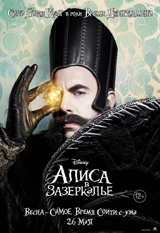 Постеры к фильму «Алиса в Зазеркалье»