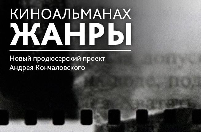 Андрей Кончаловский начинает работу над малобюджетным киноальманахом