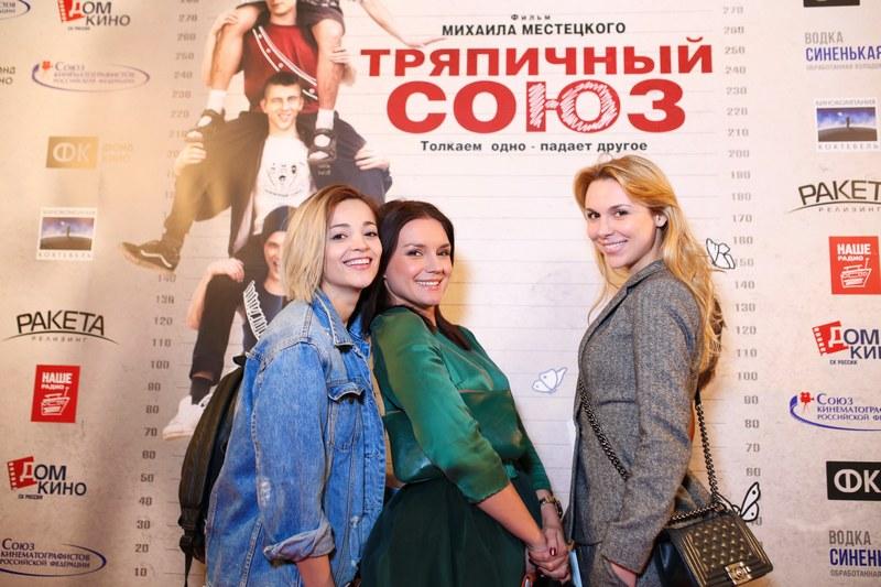 «Тряпичный союз» показали в Москве