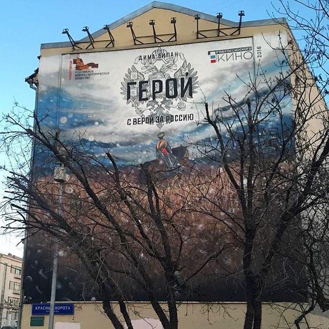 В Москве появилось граффити по фильму «Герой»