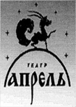 Химкинский театр «Апрель»